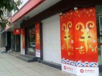 贵州银行携手湘联银行门:我们在一起!