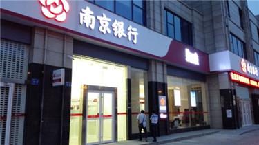湘联银行门 值得重点考虑!之南京银行江苏东台支行