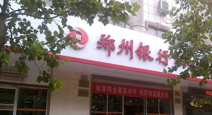 独家!看湘联银行防盗卷帘门挺进郑州