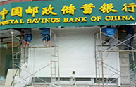 江苏邮政银行见证湘联银行卷帘门的品质
