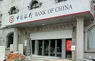 湘联银行卷帘门――-中国银行续写神话诗篇