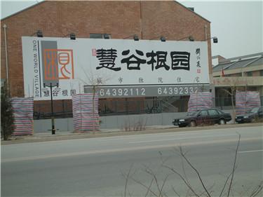 家里的车库门这样设计,超有范!之北京慧谷根园高档卷帘门案例