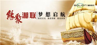 湘联年度总结表彰大会完美收官