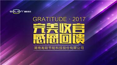 湘联2017感恩回馈,感谢一路上有你!