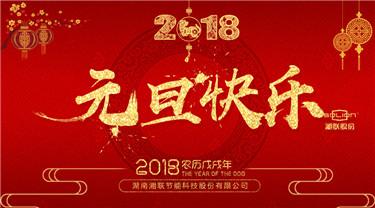 【欢聚湘联】庆元旦,迎新春!