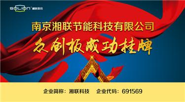 【喜讯】祝贺南京湘联在江苏股权交易中心成功挂牌