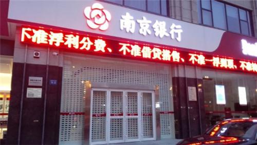 湘联银行门—南京银行江苏东台支行工程案例