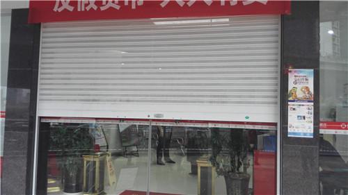 湘联银行卷帘门