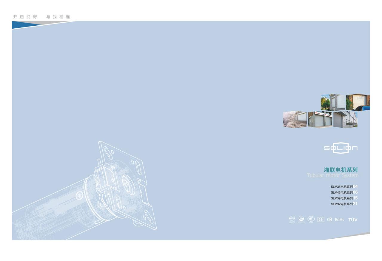 湘联配件电机