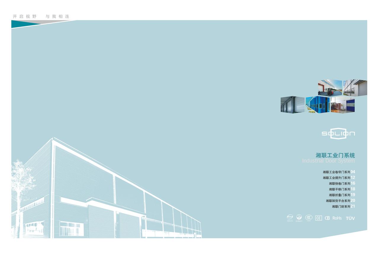 湘联工业门