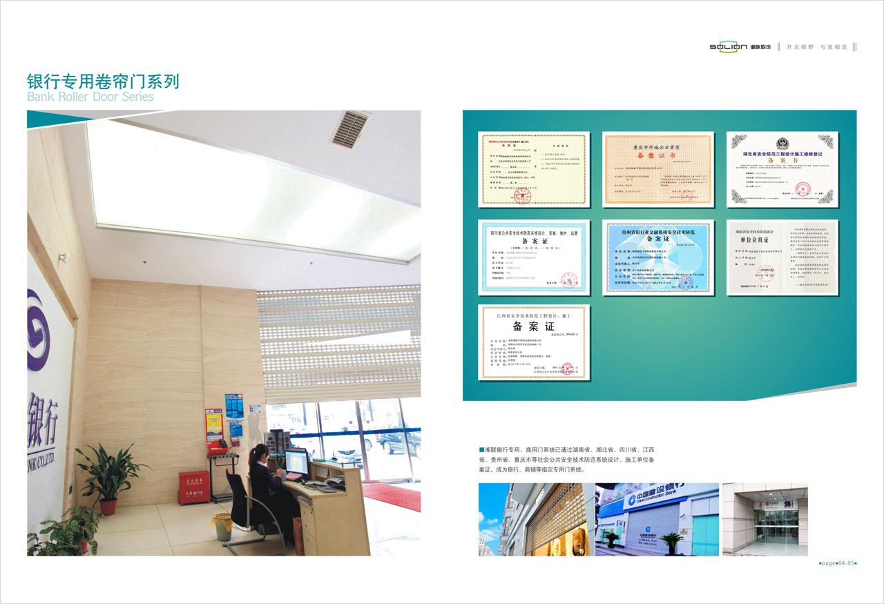 银行门系统